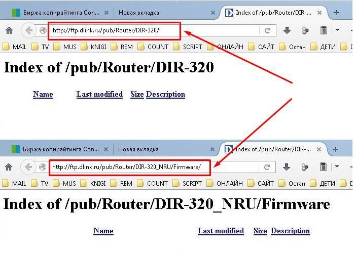 Как настроить роутер от D-Link модель Dir 320?