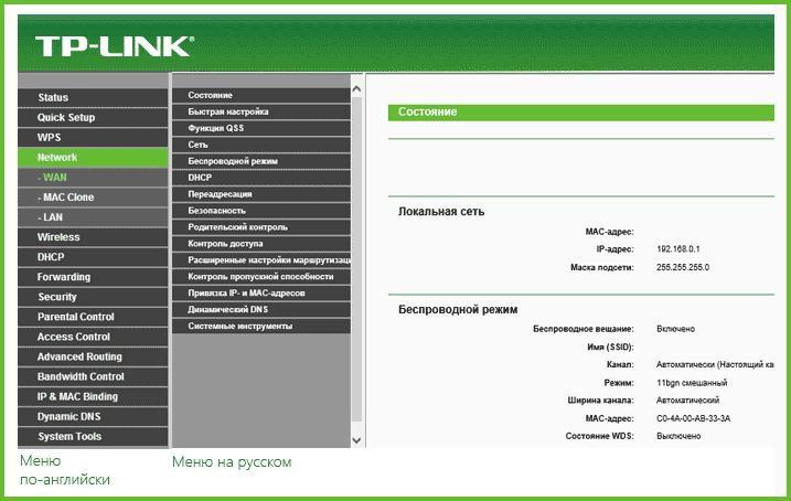 Как самостоятельно настроить роутер TP Link TL WR841ND?