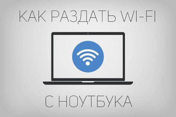 Как сделать, чтобы ноутбук раздавал Wi-Fi?