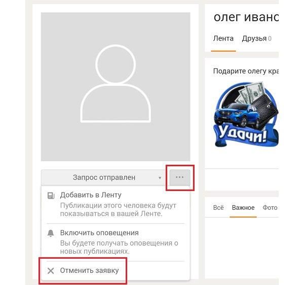 Как удалить или заблокировать друга в Одноклассниках? Пошаговые инструкции