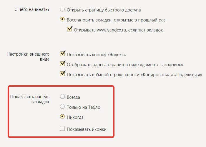 Как удалить закладки в Яндексе и других браузерах?