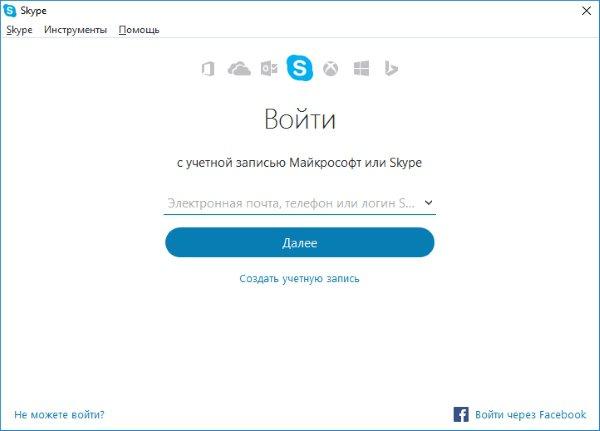 Как восстановить забытый пароль в Skype? Пошаговые инструкции