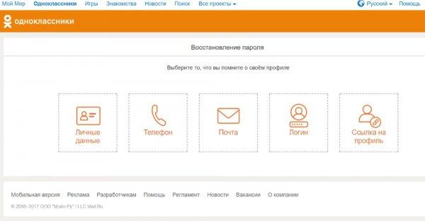 Правила восстановления пароля в «Одноклассниках»