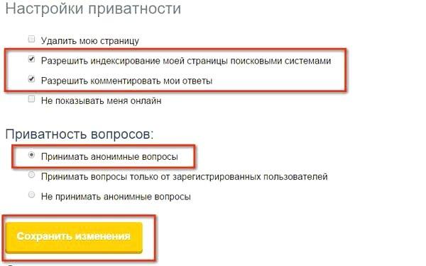 Удаление своей страницы на Спрашивай.ру